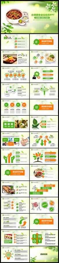 合理膳食健康绿色水果蔬菜营养搭配PPT