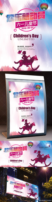 欢乐总动员六一儿童节海报PSD通用模板