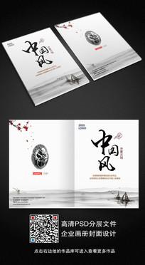 简洁大气中国风画册封面设计