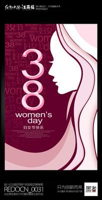 简约创意38妇女节宣传海报设计