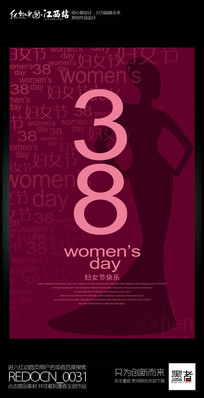 简约创意38妇女节主题宣传海报设计