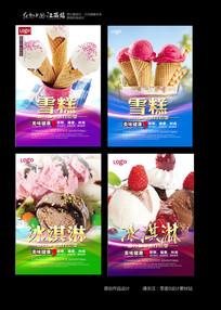 精约精美冰淇淋海报墙体设计