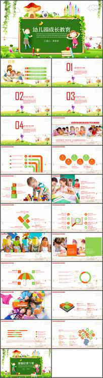 卡通幼儿园成长教育PPT模板