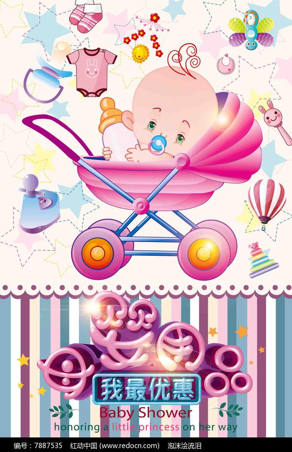 可爱宝贝母婴海报psd素材下载_海报设计图片