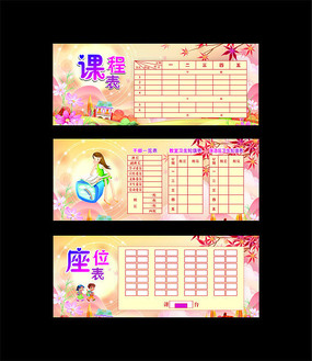 儿童课程表设计图片
