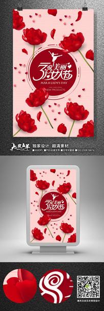 浪漫玫瑰38妇女节海报设计