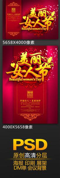 美丽女人节妇女节海报