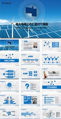 南方电网总结报告PPT模板 pptx