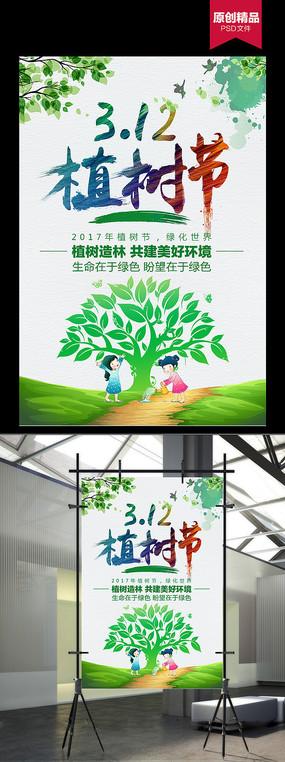 清新312绿色植树节