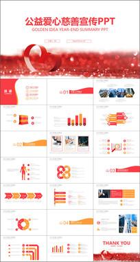 清新红色丝带公益爱心 儿童慈善PPT模板
