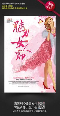 时尚大气38妇女节海报设计