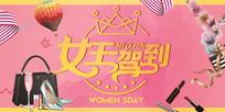 时尚商场妇女节海报