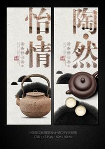 水墨中国风茶壶文化展架
