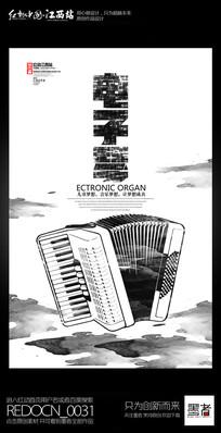 水墨中国风电子琴艺术培训招生海报