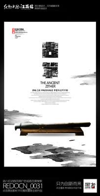 水墨中国风古筝艺术培训招生海报