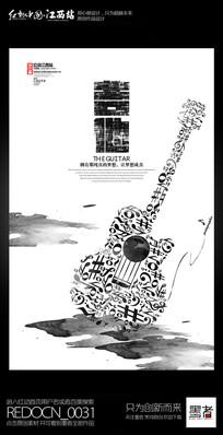 水墨中国风吉他艺术培训招生海报