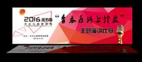 五四青年节青春在路上绽放主题背景