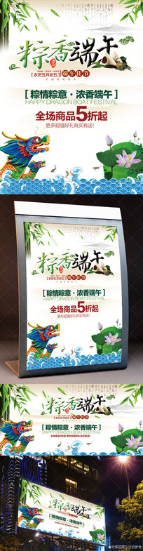 粽香端午节PSD促销海报通用模板