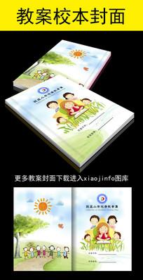 学校教学教案封面设计