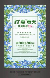 约惠春天春季促销活动海报设计