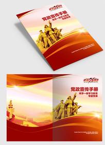 政党画册封面设计