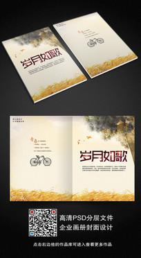 致青春同学画册封面设计