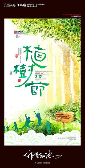 植树节312宣传海报设计