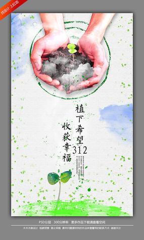 植下希望收获幸福312植树节宣传海报