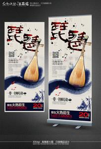 中国风琵琶培训招生展架设计