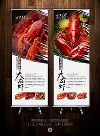 中华美食大龙虾展架设计