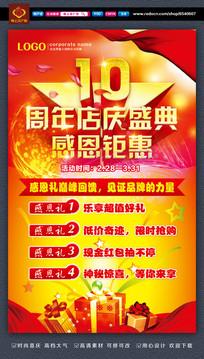10周年店庆海报设计模板
