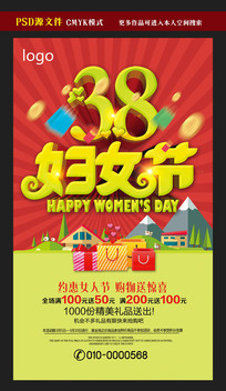 38妇女节促销广告模板