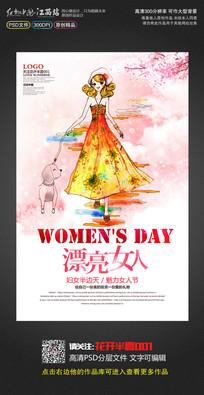 38妇女节漂亮女人宣传海报
