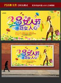 38女人节宣传海报展板