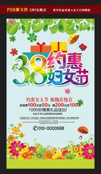 38约惠妇女节促销海报