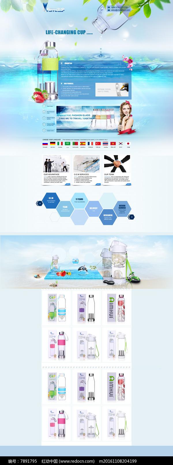 杯具网页设计模板图片