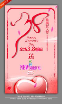 创意38妇女节促销海报设计