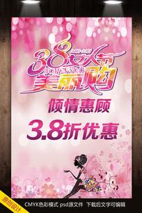 创意炫彩38妇女节海报设计