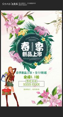 创意春季新品上市海报设计