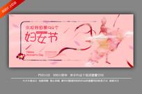 创意庆祝三八妇女节宣传海报