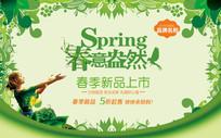 春季新品上市背景板
