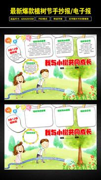 春季植树节读书小报开学季电子小报模板