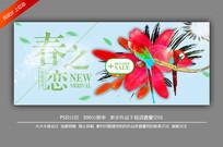 春之恋春暖花开春季促销海报设计
