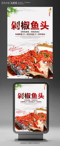 大气剁椒鱼头美食海报