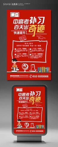 大气红色中高考辅导班招生海报设计