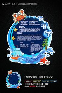 海底世界读书卡