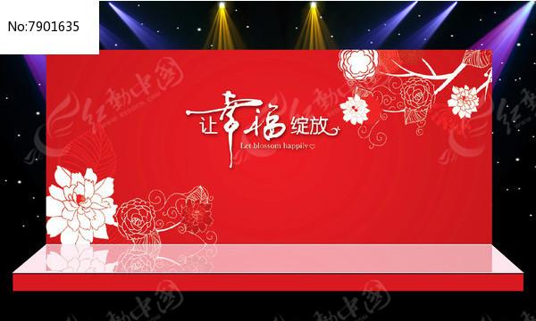 红色幸福主题婚礼婚庆主舞台背景设计图片