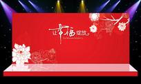 红色幸福主题婚礼婚庆主舞台背景设计 PSD
