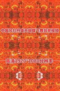 红色喜庆富贵牡丹花开蝴蝶舞台背景视频