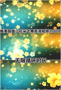 黄色小花朵花瓣漫天飞舞唯美循环视频
